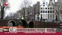 视频|荷兰: 上周新增新冠肺炎确诊病例近3万例 较此前一周增加19%