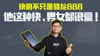 兔撕机|iQOO7 轻测评:充电最快的骁龙888翻车了吗?