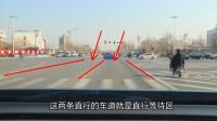左转待转区和直行待行区通过技巧,掌握三条规律,就不会误闯红灯