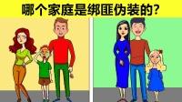 两个家庭里,谁的孩子是绑架来的?
