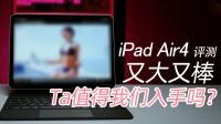 买iPad Air 4就是为了生产力?是,但不完全是!