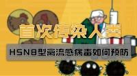 首次传染人类!H5N8型禽流感病毒该如何预防?
