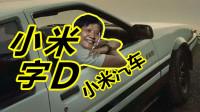 「领菁资讯」造还是不造?站在智能汽车风口上的小米 这次打算怎么飞?
