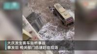大庆发生大巴坠桥事故:已致两人死亡多人受伤