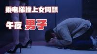 恐怖片《韩国都市怪谈之异次元》 午夜男子乘电梯 撞上女阿飘