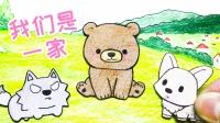 手绘定格动画:棕熊、狗狗和狼原来是亲戚,都好可爱呀