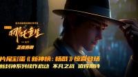 《新神榜:哪吒重生》彩蛋超帅杨戬登场 接棒新封神系列