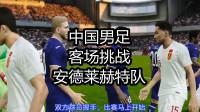 实况足球2021,中国男足去客场,挑战安德莱赫特队