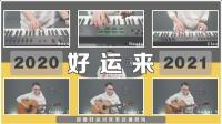 跟着秦欢学吉他 流行改编版《好运来》「翻唱」秦欢