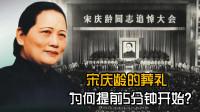 1981年宋庆龄先生病逝,国葬原定10点整开始,为何提前5分钟开始?