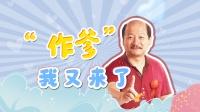 """《乡村爱情13》谢广坤的""""作言作语"""",烦人表情再更新"""