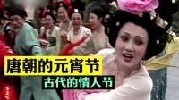 唐朝群聊(番外6):杨贵妃拔河,过古代情人节