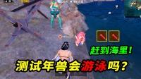小猴子有答案813:出生岛年兽会游泳吗?鞭炮把它赶到海里!