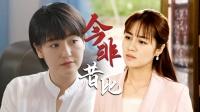 """《乡村爱情13》象牙山""""致命女人""""系列,小蒙刘英就地崛起"""