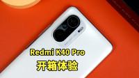 Redmi K40 Pro开箱:升级的不仅仅是性能配置