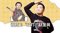 """从前有座象牙山vol.4: 谢腾飞""""插刀""""赵金凤"""