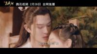 《长白.灵蛇传》预告片 又甜又欲 圣女偷看男蛇仙洗澡反被撩