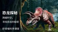恐龙探秘之先导片