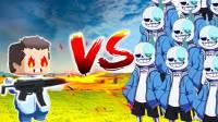 【木鱼】迷你世界:联机模式,趣味小游戏,抵挡sans军团的进攻!