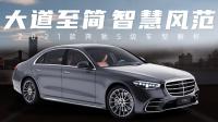 【购车300秒】大道至简 智慧风范 全新奔驰S级车型解析