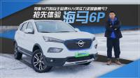 预售18万的自主品牌SUV凭实力还是靠勇气?海马6P抢先体验