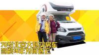 70岁北京阿姨喜提房车,分享2年选车心得,孝顺闺女出钱令人羡慕