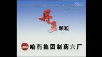哈药丹王颗粒2001年广告