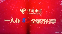 中国电信一人办5G全家齐分享 15秒广告 cctv品牌强国工程