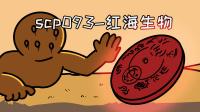 """scp基金会:scp-093""""红海生物"""",能够穿越镜子,进入到一个拥有可怕怪物的世界!"""
