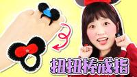 【手工DIY】扭扭棒也能变废为宝 !DIY超可爱米妮戒指啦!