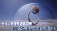 """卡戎的""""秘密"""":是""""伴侣""""还是卫星,60亿公里之外的神秘天体!"""