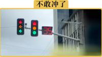 读秒更方便,那为什么有些红绿灯要取消读秒