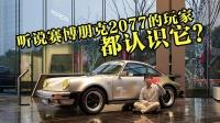 玩赛博朋克的人都认识这台初代911 Turbo?