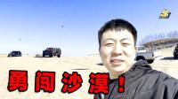 陈大白:第一次去沙漠越野!体验生死激情,这才叫开车啊过瘾!