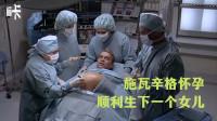 壮汉喝下安胎药怀孕,十个月后顺利生产,诞下一个女婴