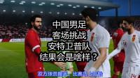 实况足球2021,中国男足,客场挑战安特卫普队