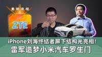 【E周报50】:刘海终结者屏下结构光亮相!雷军造汽车罗生门