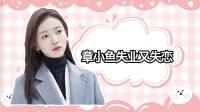 剧集:感情事业双打击!章小鱼失业又失恋