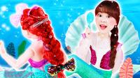 【日常分享】小伶美发沙龙,人鱼公主发型大改造!