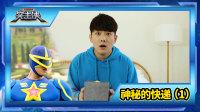 【突击侠神秘任务】第19集 坤坤收到神秘快递