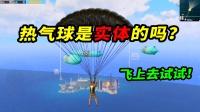 小猴子有答案818:出生岛热气球是实体的吗,人物能不能上去?