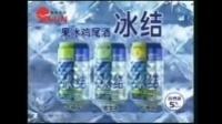 韩雪 麒鱗果冰鸡尾酒 冰结 缤纷快乐的陶醉时光篇 15秒广告
