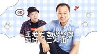 """酷的吐槽天团第二集:王老七支招赵四""""兵法"""""""