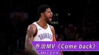 《NBA时光机》致敬乔治伟大生涯!MV《Come back》