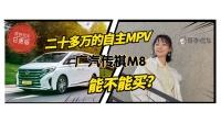 二十多万的自主MPV能不能买?