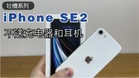iPhone SE 2代开箱:现在不送充电器和耳机了!