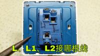 电工知识:开关上的L、L1、L2什么意思?吃透这几个标志,家里接线不求人