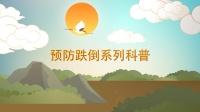 连云港市第一人民医院预防跌倒系列科普-平衡能力评估与训练