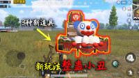"""和平精英揭秘:新玩法""""小丑整蛊"""",获得小丑币,购买3种新道具!"""