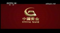 中国黄金广告
